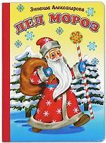 Скачать Дед Мороз бесплатно З.Е. Александрова