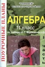 Алгебра. Поурочные планы по учебнику А.Г. Мордковича, 11 класс, часть 2