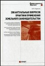 200 актуальных вопросов практики применения земельного законодательства