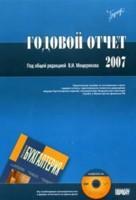 Годовой отчет - 2007