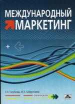 Международный маркетинг. Учебно-методическое пособие