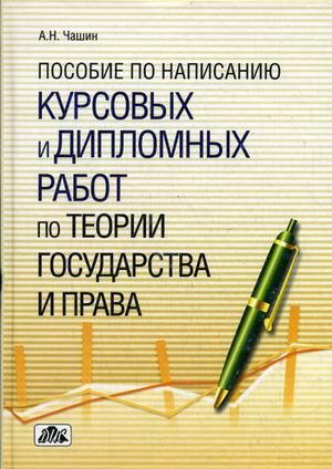 Книга Пособие по написанию курсовых и дипломных работ по теории  Пособие по написанию курсовых и дипломных работ по теории государства и права