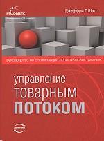 Скачать Управление товарным потоком. Руководство по оптимизации логистических цепочек бесплатно Дж.Г. Шатт,К. Локир,Д. Гордон