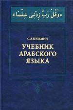 Учебник арабского языка (+CD). Для первого года обучения