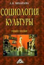 Социология культуры. Учебное пособие