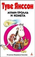 Муми-тролль и Комета. Повесть