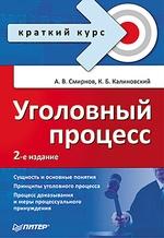 Уголовный процесс. Краткий курс. 2-е изд