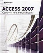 Access 2007. Самоучитель с примерами