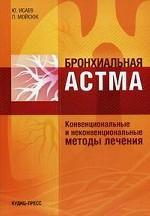 Бронхиальная астма. Конвенциональные и неконвенциональные методы лечения