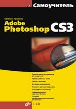 Самоучитель Adobe Photoshop CS3 (+CD-ROM)