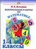 Контрольные работы по математике,  1- 4 класс