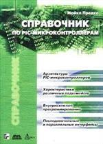 Справочник по PIC-микроконтроллерам