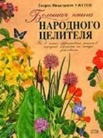 Большая книга народного целителя