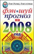 Фэн-шуй прогноз на 2008 год
