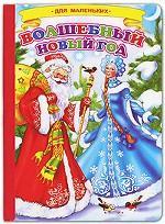 Скачать Волшебный Новый год бесплатно
