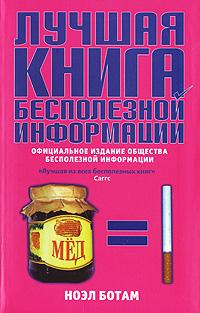 Лучшая книга бесполезной информации