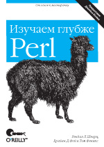 Perl: изучаем глубже, 2-е издание