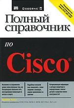 Полный справочник по Cisco