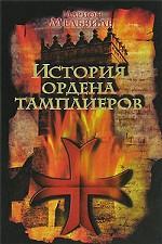 История ордена тамплиеров