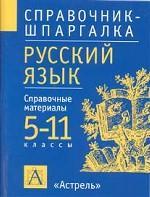 Русский язык. 5-11 классы. Справочные материалы