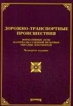 Дорожно-транспортные происшествия: нормативные акты, материалы судебной практики, образцы документов. 4-е издание