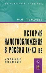 История налогообложения в России IX-XX веках. Учебное пособие