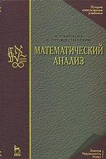 Математический анализ: Уч.пособие. 2-е изд.*2018 г