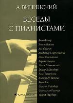 Беседы с пианистами