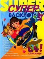 Суперблокнот № 2 для детей 4-6 лет