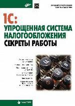 С.В. Засорин,В. В. Кузнецов. 1С: Упрощенная система налообложения. Секреты работы
