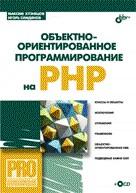 Объектно-ориентированное программирование на PHP (+ СD)