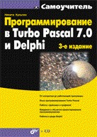 Програмирование в Turbo Pascal 7.0 и Delphi (+CD). 3-е издание