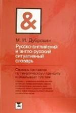 Русско-английский и англо-русский ситуативный сл.