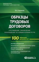 Образцы трудовых договоров. Составление, заключение, прекращение по новым нормам ТК РФ. 2-е издание