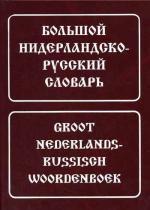 Большой нидерландско-русский словарь. 3-е изд., испр. Под рук. Миронова С.А