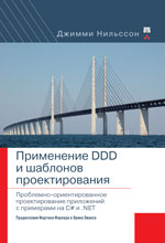 Применение DDD и шаблонов проектирования. Проблемно-ориентированное проектирование приложений с примерами на C# и .NET