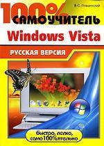 100% самоучитель Windows Vista. Русская версия