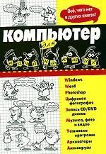 Компьютер для начинающих. Учебное пособие