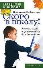 Скоро в школу! Тесты, игры и упражнения для дошколят