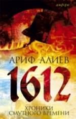 1612: Хроники Смутного времени. Лето господне 7120 от сотворения света. Роман