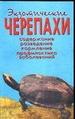 Экзотические черепахи: Содержание, разведение, кормление, профилактика заболеваний