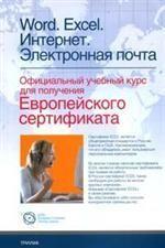 Word. Excel. Интернет. Электронная почта. Официальный учебный курс для получения Европейского сертификата