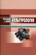 Культурология. 3-е изд. Столяренко Л.Д., Самыгин С.И