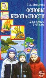 Основы безопасности для детей 5-8 лет