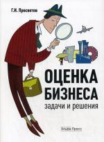 Оценка бизнеса. Задачи и решения. 3-е издание