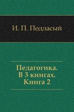Педагогика. В 3 книгах. Книга 2
