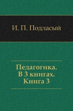Педагогика. В 3 книгах. Книга 3