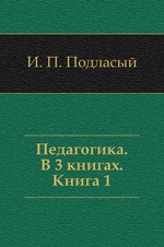 Педагогика. В 3 книгах. Книга 1