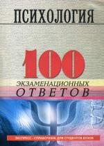 Психология. 100 экзаменационных ответов. 7-е издание