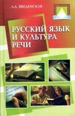 Русский язык и культура речи. Введенская Л.А., Семенова М.Ю